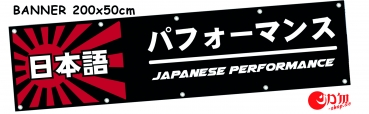 "Banner PVC ""JAPANESE PERFORMANCE"" 200x50cm"